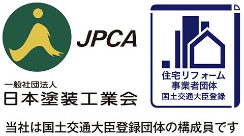 一般社団法人 日本塗装工業会 会員