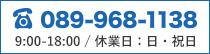 電話:089-968-1138