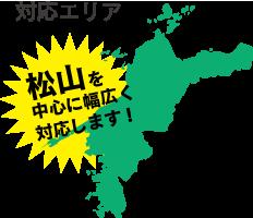 対応エリア:愛媛県松山市を中心に幅広く対応します