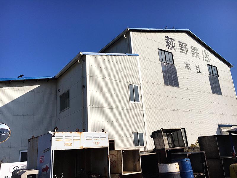 萩野鉄店有限会社様社屋改修工事